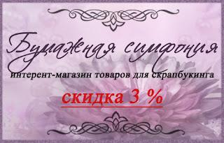 магазин Бумажная симфония