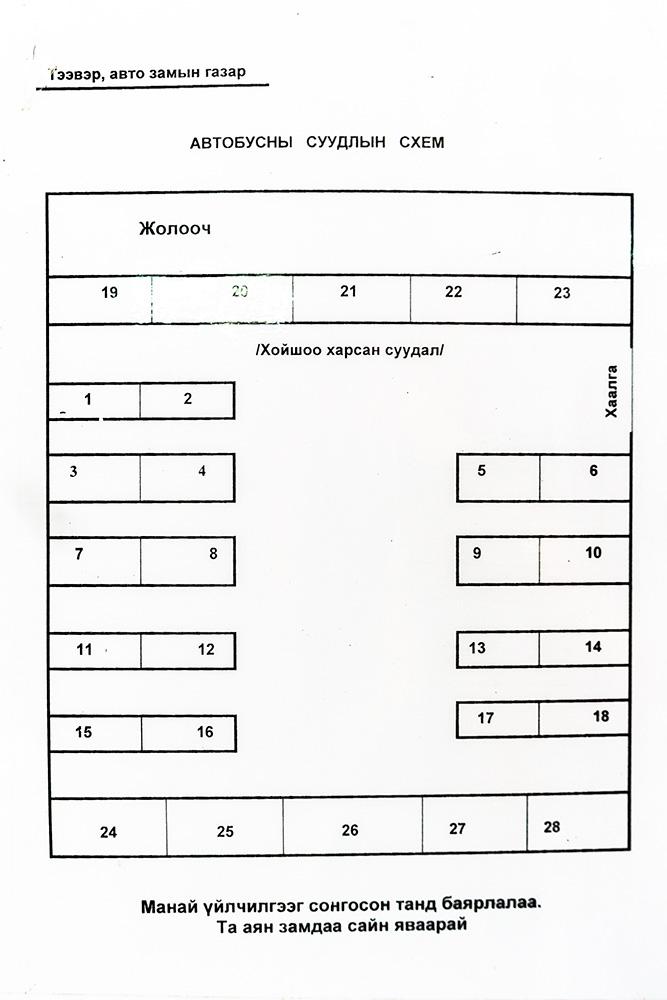 Rezerwacja miejsc w autobusie do Dalanzadgad