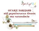 Огляд завдань українських блогів