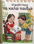 Βιβλία Δημοτικού