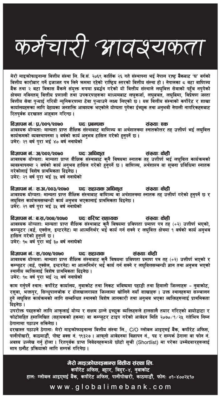 financial institution in nepal A financial institution: finance assistant job vacancy in nepal banking / insurance /financial services jobs, deadline for apply is oct 3, 2018, 6 pm prepare monthly receivable and payable detailsperiodic review of books of accountscoordinate with other department for income and expens.