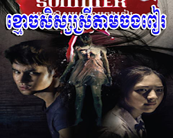 [ Movies ] Khmaoch Ses Srey Tam Chong Pie - Khmer Movies, Thai - Khmer, Short Movies