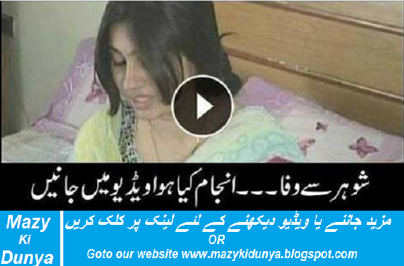 Husband Killed His Wife's Mother In Law - mazy ki dunya
