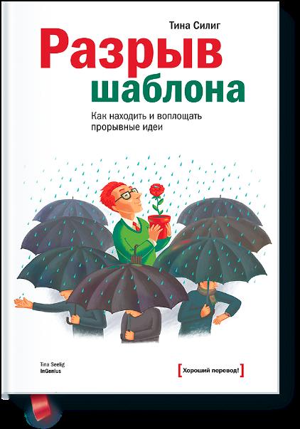 Книга Тины Силиг Разрыв шаблона - небольшой учебник творческого мышления