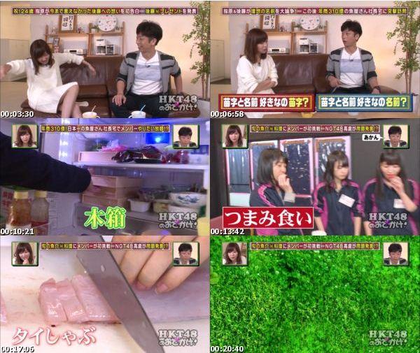 [TV-Variety] HKT48のおでかけ! – 2016.11.24 – #193