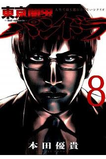 [本田優貴] 東京闇虫 Season2 パンドラ 01-08巻