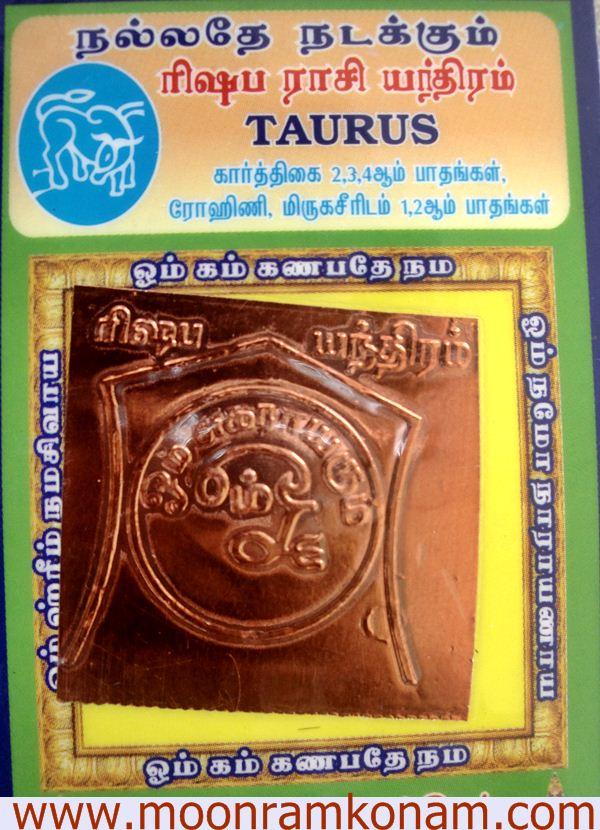 Sani Peyarchi Palan Parigara Yanthra Thirunallaru Temple