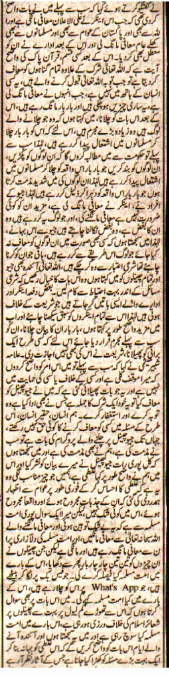 Roznaamah Daily JANG Karachi Geo Transmission  News allama kaukab noorani okarvi