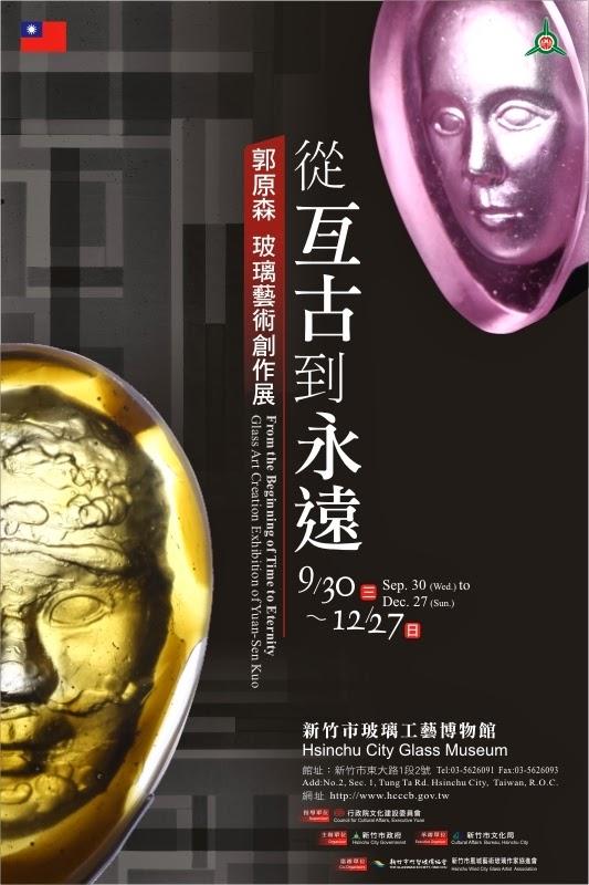 2009從亙古到永遠~郭原森玻璃展