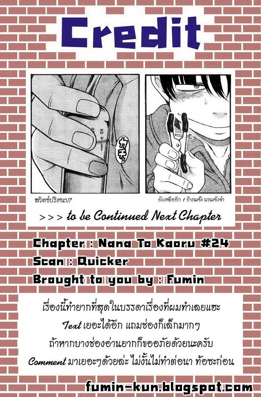 Nana to Kaoru 24 - หน้า 21
