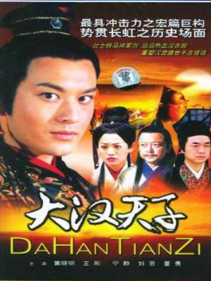 phim Thiên Tử Đại Hán 2 - The Prince of Han Dynasty 2