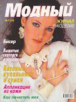 "Журнал ""Модный"""