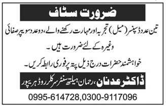dr-adnan-rehman-health-care-center