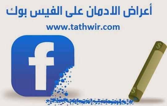 أعراض إلادمان على الفيس بوك Symptoms of addiction to Facebook
