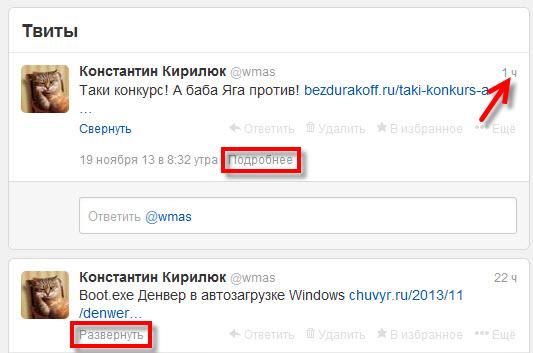 переход на отдельную страницу статуса в сервисе микроблогов Твиттер