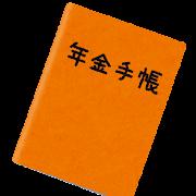 厚生年金手帳のイラスト(オレンジ)
