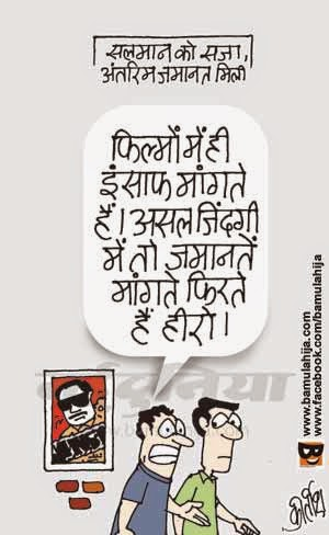 salman khan cartoon, bollywood cartoon, crime, court, justice, law, cartoons on politics, indian political cartoon