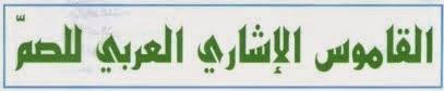 القاموس الإشاري العربي للصم