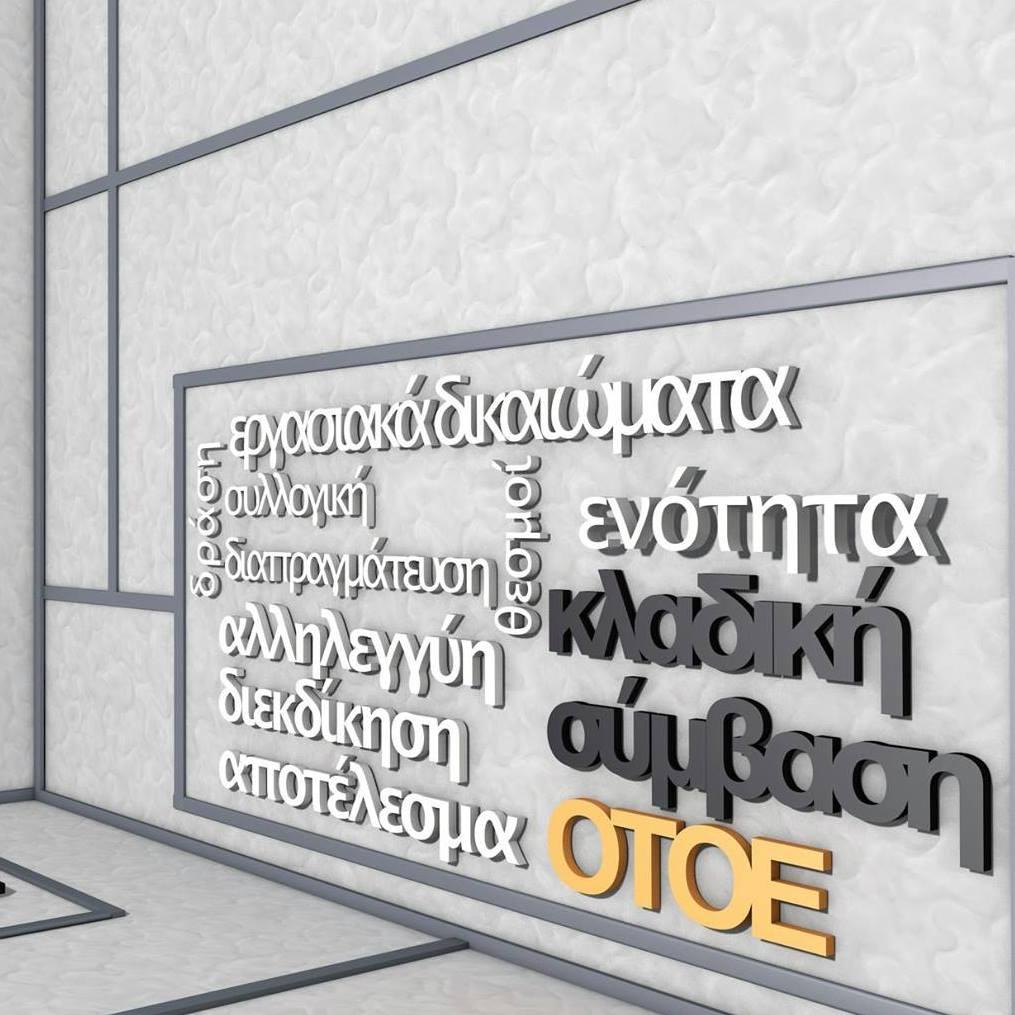 Κωδικοποίηση Κλαδικών ΣΣΕ ΟΤΟΕ-Τραπεζών