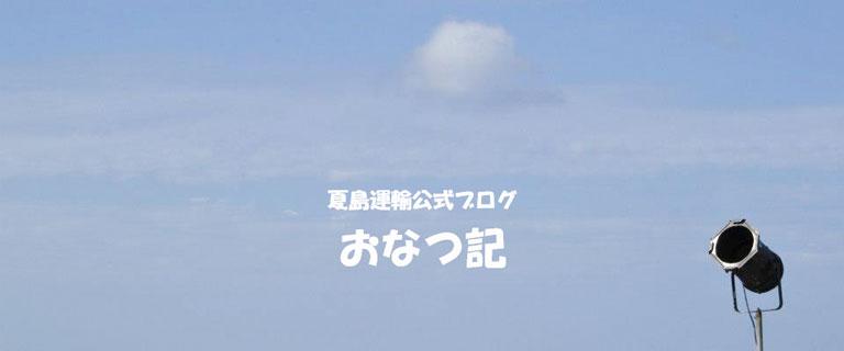 夏島運輸株式会社 WEBLOG
