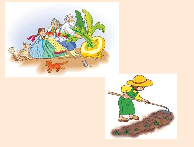 початкові класи: Дід, баба, внучка, собачка тягнуть ріпку