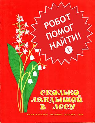 Сколько ландышей в лесу Д. Азбукин Н. Луговская 1983 1978 раскраска СССР альбом для раскрашивания СССР, советский старый из детства