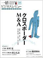 【一橋ビジネスレビュー】 2012年度 Vol.60-No.4