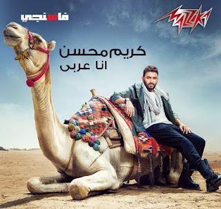 أكواد كول تون ألبوم كريم محسن انا عربى