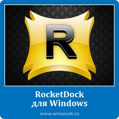 Панель RocketDock для Windows