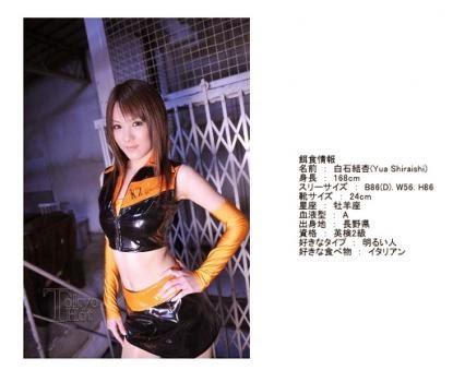 Tokyo Hot n0412 – Yua Shiraishi
