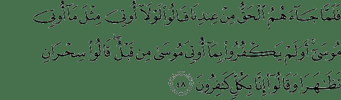 Surat Al Qashash ayat 48