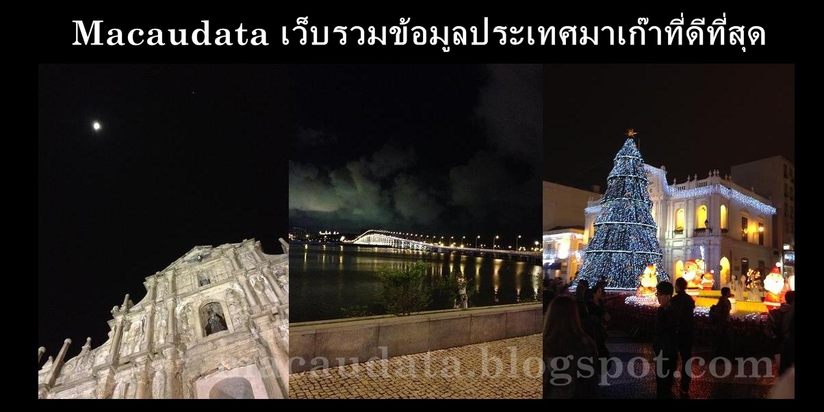 Macau - แหล่งข้อมูลประเทศมาเก๊า แหล่งขุดทองเมืองคาสิโนยักษ์ใหญ่ของเอเชีย