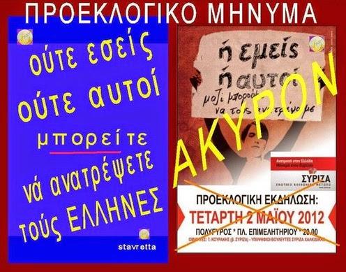 ΣΥΡΙΖΑ - ΤΣΙΠΡΑΣ -