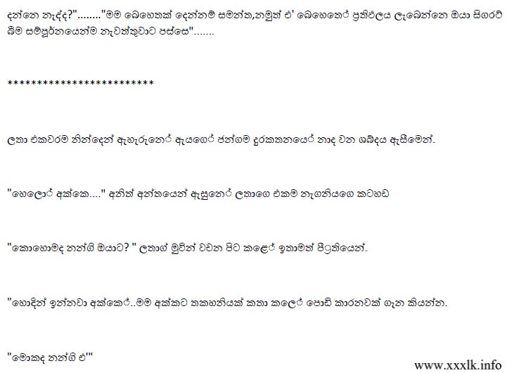 Sinhala Wela Katha Ammai Mamai
