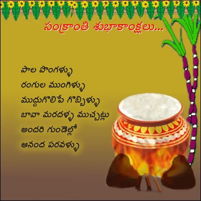 Best Happy Pongal shubhkamnaye HD Images for free download