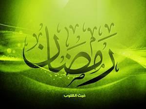 Pemahaman Keliru Tentang Ramadhan