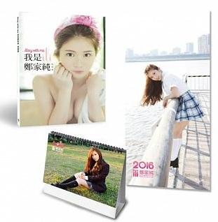 雞排妹「鄭家純×制服」 2016制服掛曆 + 桌曆 預購 哪裡買