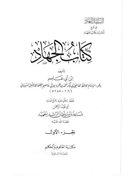 كتاب الجهاد لابن أبي عاصم - مساعد الحميد pdf