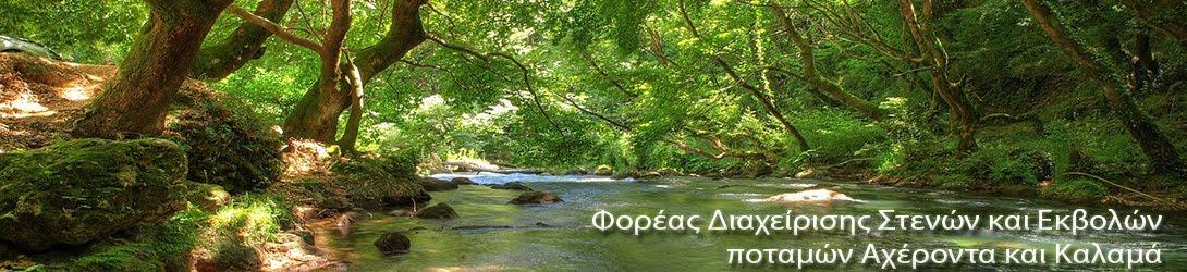 Φορέας Διαχείρισης Στενών και Εκβολών ποταμών Αχέροντα και Καλαμά