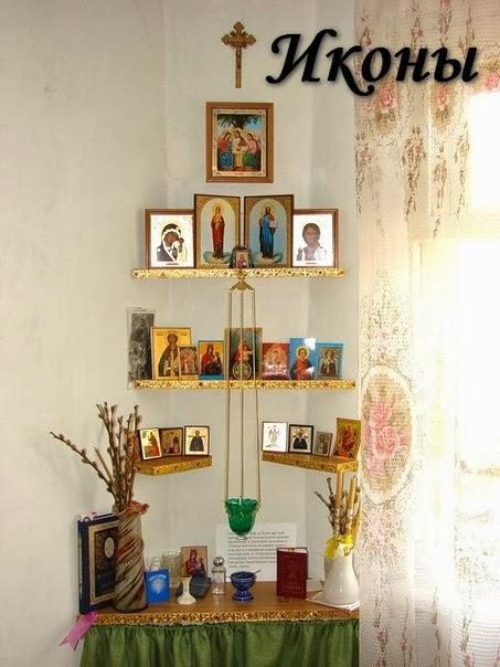 Как правильно дома сделать свой иконостас