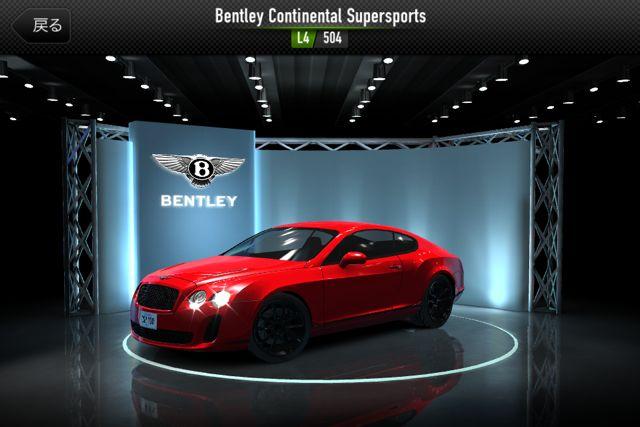 CSRレーシング 自動車ブランド ベントレー