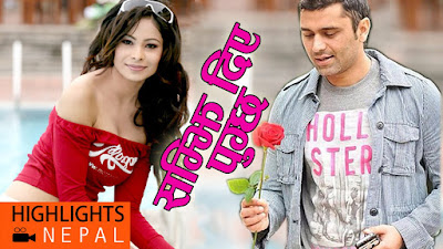 SAMJHI DIYE PUGCHHA 2015 Watch full nepali movie