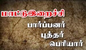 V Mathimaran Speech 20-05-2015