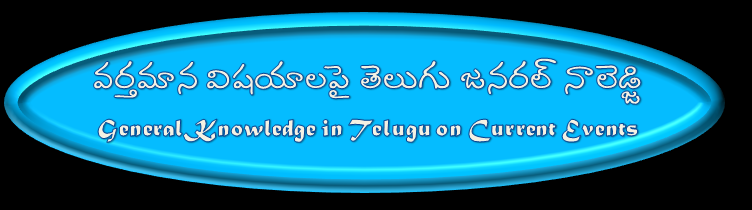     <br>General Knowledge in Telugu on Current Events