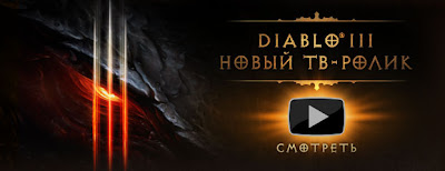 Diablo 3 новое ТВ видео