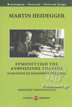 M. Heidegger: Ερμηνευτική της ανθρώπινης ύπαρξης