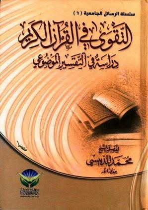 التقوى في القرآن الكريم: دراسة في التفسير الموضوعي - محمد الدبيسي pdf
