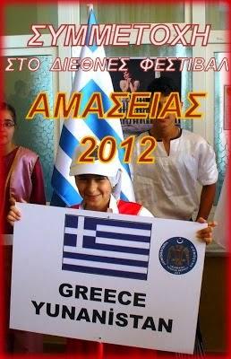 ΣΥΜΜΕΤΟΧΗ ΣΤΟΥΣ ΔΙΕΘΝΕΙΣ ΑΓΩΝΕΣ ΤΗΣ ΑΜΑΣΕΙΑΣ (ΤΟΥΡΚΙΑ) 2012