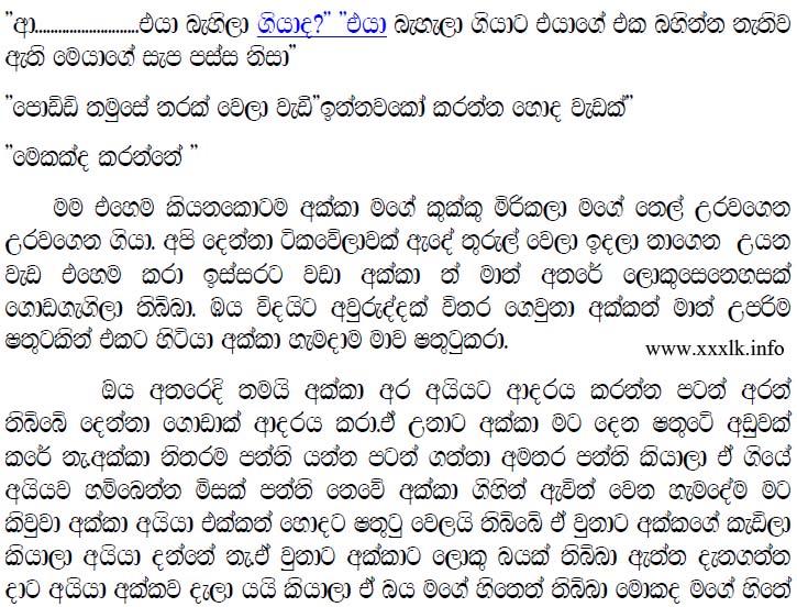 Sinhala Katha Story Lanka Wela Dulmi