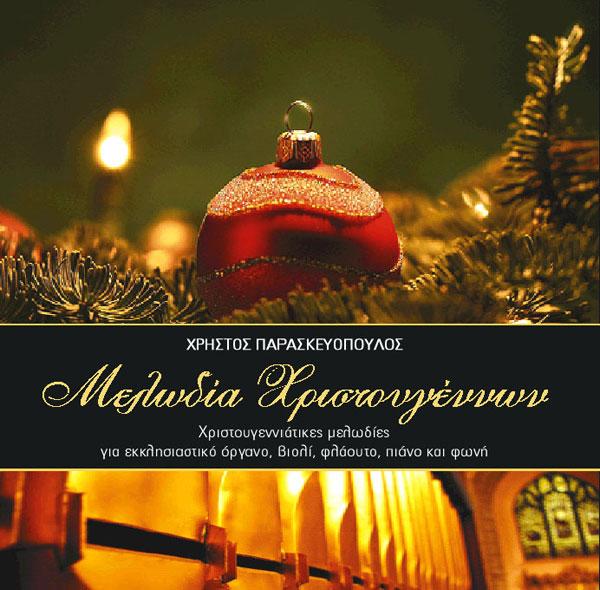 Μελωδία Χριστουγέννων